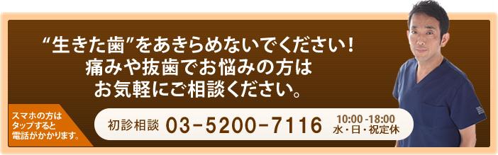 03-5200-7116。生きた歯をあきらめないでください!痛みや抜歯でお悩みの方はお気軽にご相談ください。