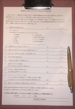 来院時に毎回問診票を記入して頂きます。